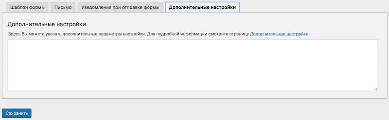 """Плагин Contact Form 7 - вкладка """"Дополнительные настройки"""""""