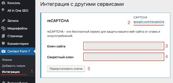 Плагин Contact Form 7 - Интеграция