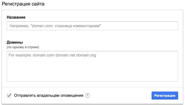 Регистрация сайта на сервисе reCAPTCHA
