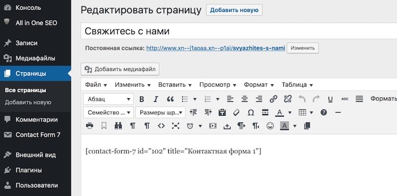 Вставка кода в поле страницы