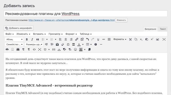 Текстовый редактор с плагином TinyMCEAdvanced
