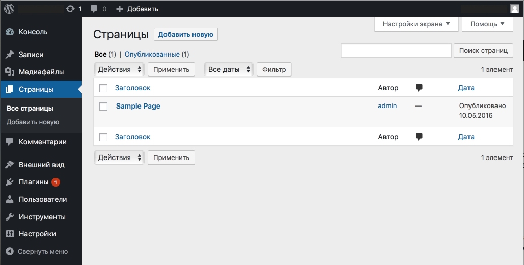 WordPress - страница по умолчанию