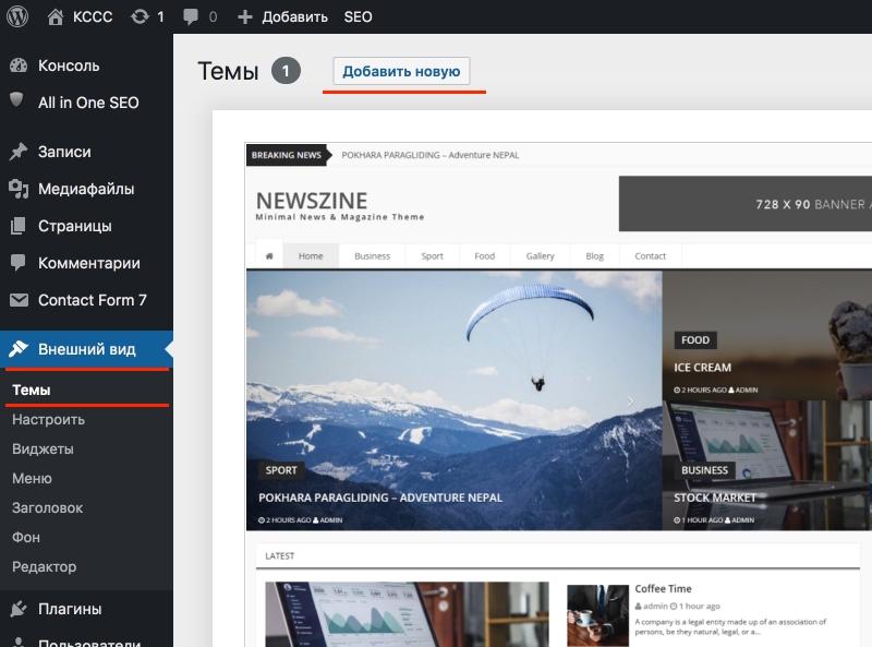 Установка новой темы в WordPress