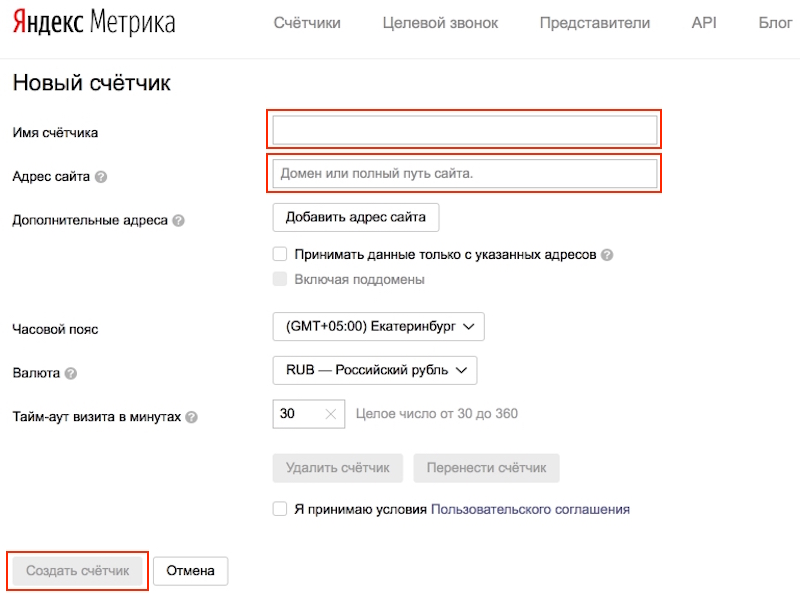 Yandex Метрика - регистрация сайта